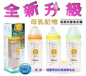小獅王辛巴S.6873 PES寬口葫蘆大奶瓶360ML ,奶嘴升級,不加價