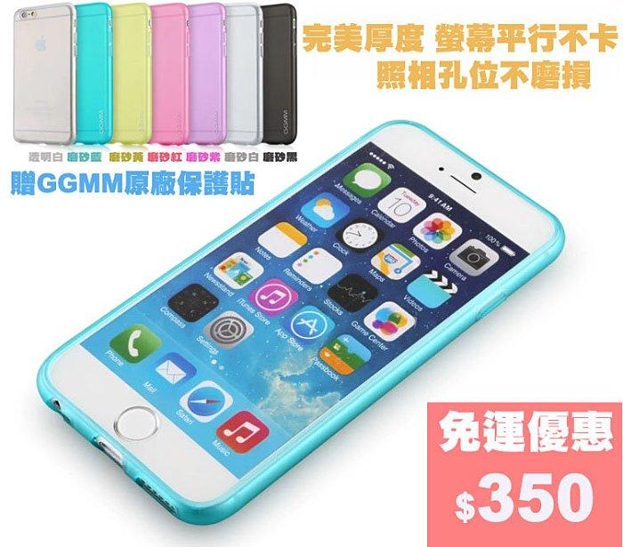 【原廠正品】GGMM iPhone 6 極薄TPU磨砂透明耐磨防震保護殼 贈保護貼擦拭布 共7色 非SGP
