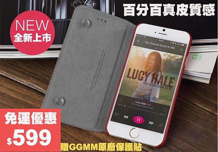 【ONE】正品GGMM iPhone 6 原廠真皮皮套吸盤闔蓋接聽保護套配件 6色贈保護貼擦拭布 非SGP