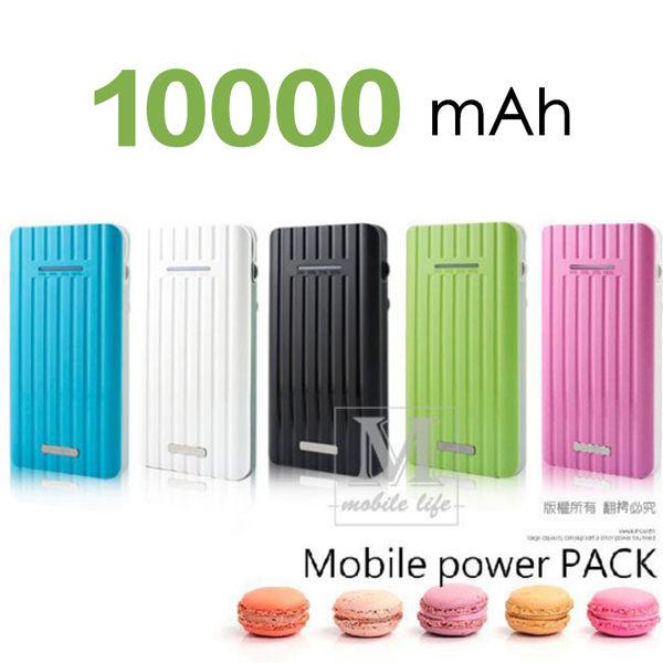 行李箱行動電源 10000mAh 移動電源 隨身電源 充電【CA0025】 超大寶 高速充電 2A 緊急電源