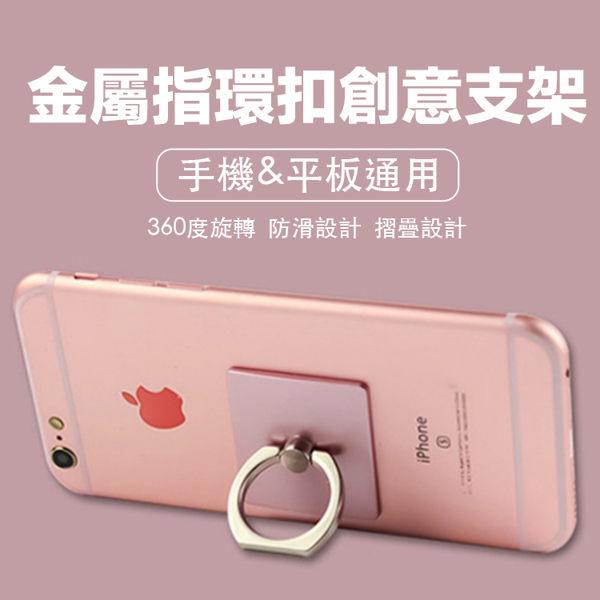 不鏽鋼指環 手機指環支架 手機扣 支架 平板架 背貼立架 【FA0004】中性男女通用