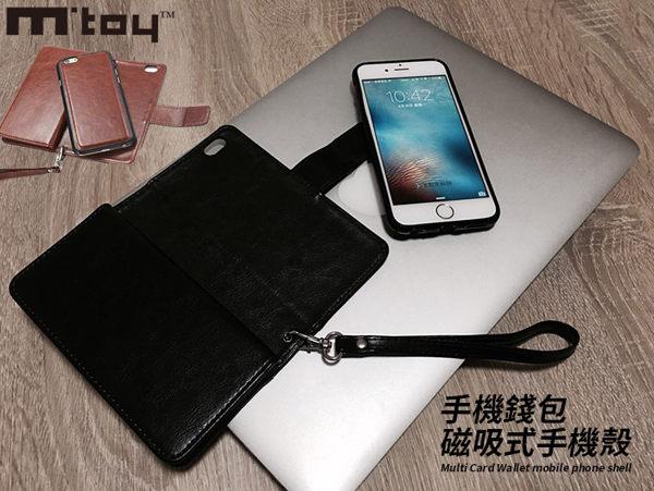 手機錢包 磁力 高優質人工皮革紋 零錢包手機殼【DA0124】
