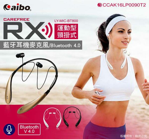 藍芽無線耳機 運動防汗水磁吸磁力 高音質藍牙耳機 【BF0001】 嵐 Bluetooth V4.0 磁力收納