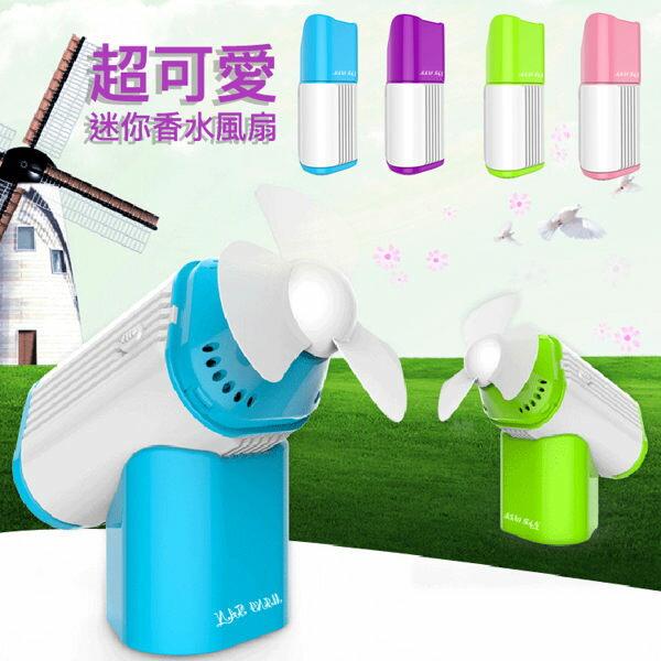 迷你風扇 USB風扇小電扇 外出扇 迷你空調風扇 【BE0013】香水底座風扇 USB充電 電池兩用