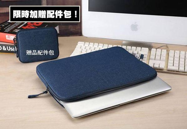 限時贈配件包 13寸 牛仔布【DB0051】 電腦包 MBPR MBA macbook air電腦包 絨布包 筆電包