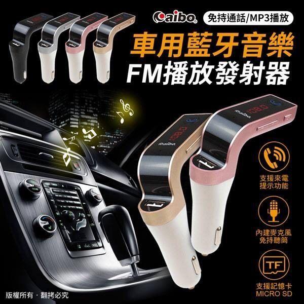 G7車用藍芽 車載藍芽MP3撥放器 FM發射器【CA0006】 汽車音響 內建麥克風支援免持通話