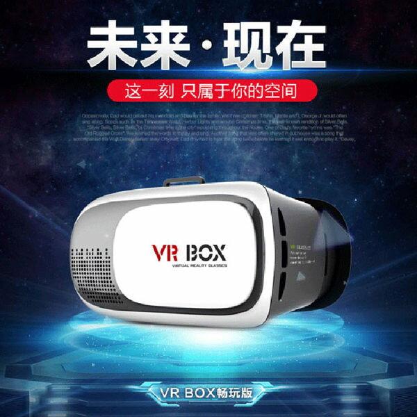 VR BOX VRBOX 虛擬頭盔 眼鏡 虛擬實境 3D VR頭盔 【AC0004】華 類 htc Vive Gear VR 3D