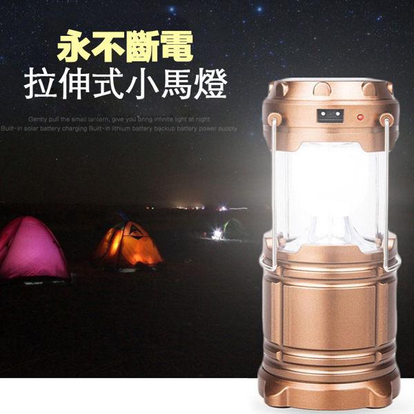 超亮露營燈 補光燈 太陽能燈 LED小夜燈 營燈【BC0008】三種供電 太陽能 充電式 電池