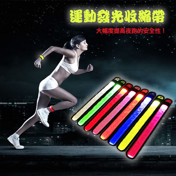 LED發光帶 發光環 腳環 運動發光收縮帶 拍拍帶 【DB0011】電池式夜騎警示安全夜跑運動