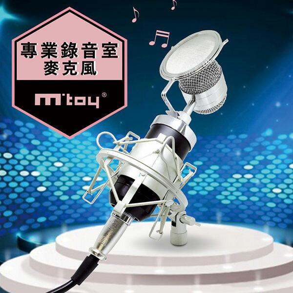 麥克風支架  錄音室麥克風  專業麥克風 【AF0009】高音質麥克風