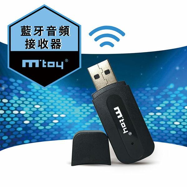 藍芽接收器 USB藍芽音樂接收器 實測影片 降價出清 藍芽接收播放器 【AF0036】