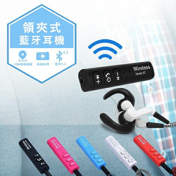 藍牙耳機 領夾式 藍芽 可當藍芽接收器 藍芽棒【AF0025】迷你 自拍 無線 耳機
