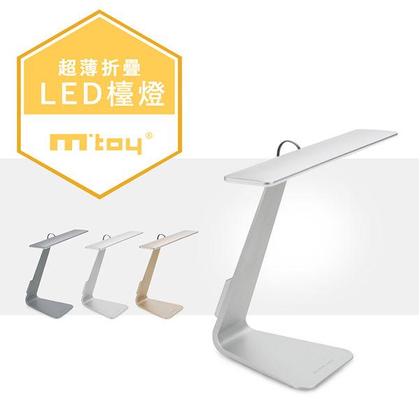 LED檯燈 USB + 充電 超薄台燈 小夜燈 北歐風摺疊燈【AC0001】 彎曲 床頭燈 省電 蘋果 風格
