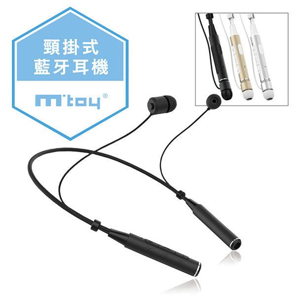 藍牙耳機 運動藍芽耳機 脖掛式 無線藍芽耳機 【BF0005】免運 運動 免持聽筒 iphone 7 plus