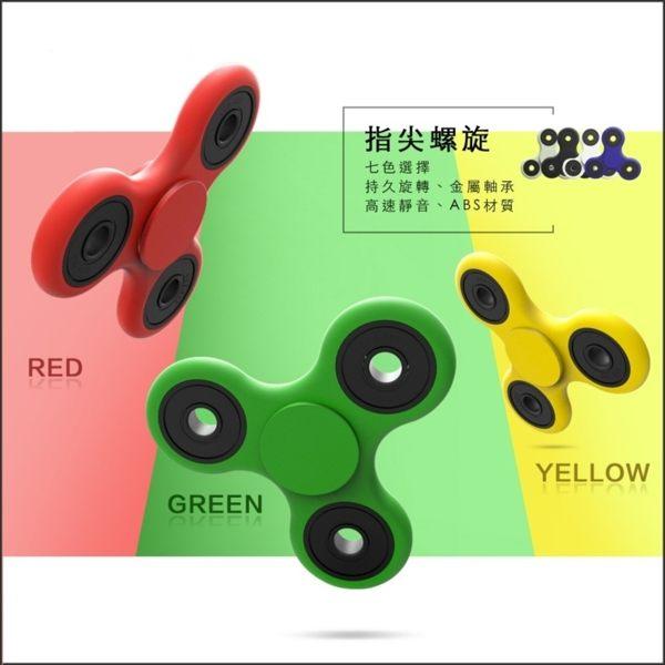 指尖陀螺  超舒壓指尖陀螺 旋轉時光機 絕對品質保證【FA0047】  掌中遊戲  熱賣限量螢光版