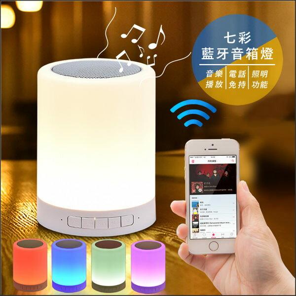 藍芽音箱燈  無線藍牙插卡音箱燈手機 插卡 藍芽音響燈 【BE0020】小音響 可攜式