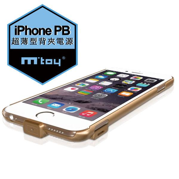 背夾行動電源  行動電源 手機殼 移動電源【DB0002】一代  超薄型 IPHONE6 IPHONE7