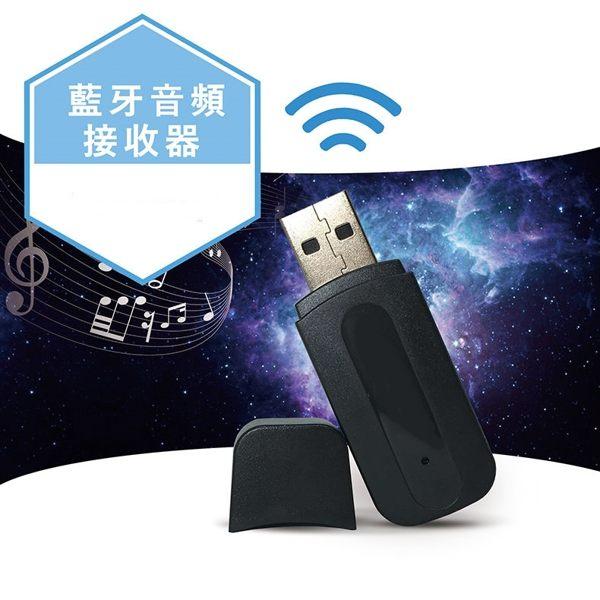 藍芽接收器 USB藍芽音樂接收器 【AF0046】最新二合一可通話 內有實測影片 藍芽接收播放器