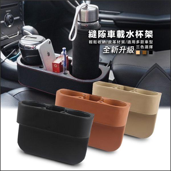車用杯架 車用縫隙塞水杯架 手機架 置物盒 ~EA0022~三合一 杯托 後椅