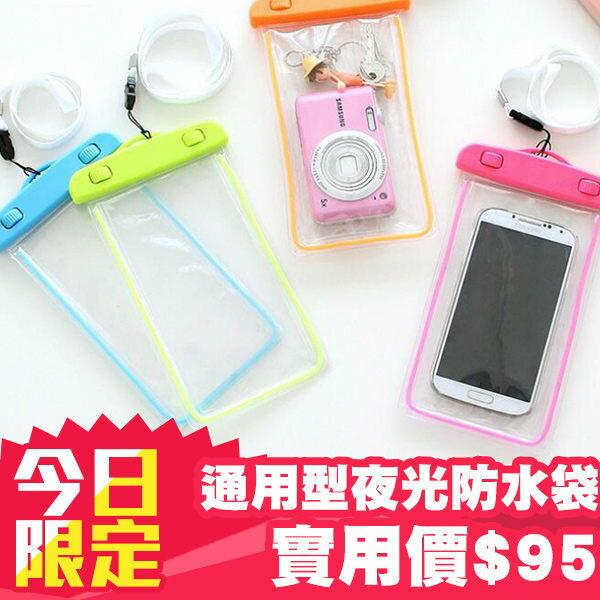 夜光手機防水袋 耳機配件 收納防水 喇叭 耳機 【DA0098】凝 Note 5 Iphone 6s 皆可使用
