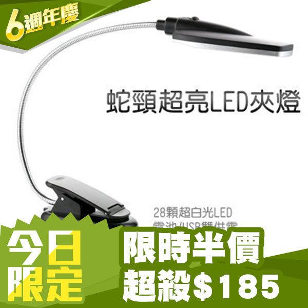 28 LED檯燈 台燈 桌燈 床頭燈 補光燈 【BC0020】可立可夾 省電高效發光USB