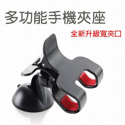 車用手機夾 手機支架 懶人夾 吸盤支架 【AD0010】雙夾防滑夾式 吸盤雙夾車架