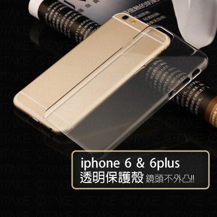 Iphone6 4.7吋 6+(plus) 5.5吋 手機殼 高質感 保護殼 硬殼 保護套 清水套【DA0002】