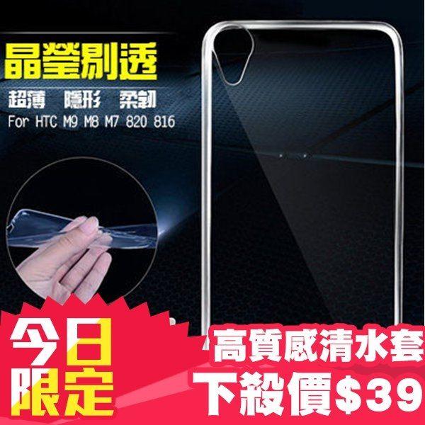 手機殼手機殼保護殼手機套保護套 HTC M8 M7 820 816 820 826 M9 M9+ E9+【DA0149】高清透 TPU