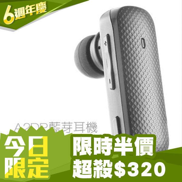 商務藍牙耳機 高音質藍芽耳機 藍芽耳機【BF0014】支援A2DP、MP3播放 HTC Sony M8 Z2