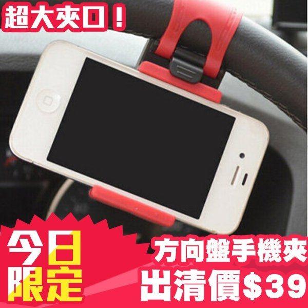 方向盤手機夾 方向盤手機架 手機夾 車架 手機支架【BD0013】