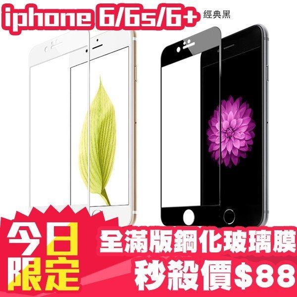全屏 滿版 9H鋼化玻璃保護貼膜 Iphone6 + 6s 6s plus 專用 【CB0008】極致保護