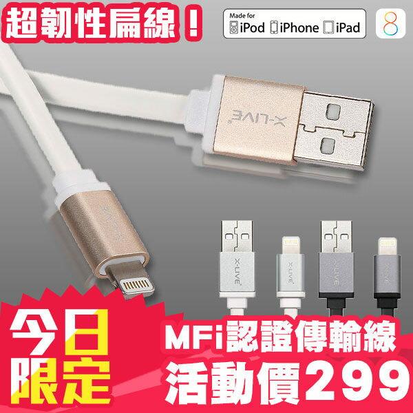 傳輸線 充電線 Lightning蘋果 原廠【AA0002】 高韌扁線 MFI Apple iPhone 6 Plus