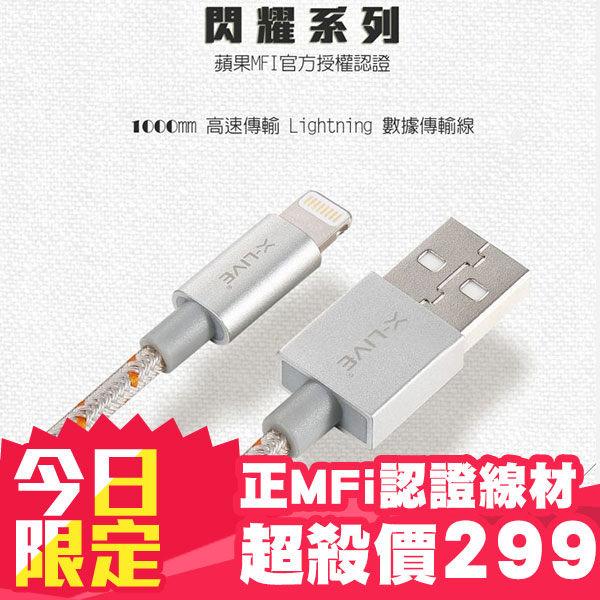 傳輸線 充電線蘋果 Lightning原廠 MFI 認證【AA0003】 超高韌性編織線 Apple iPhone 6 Plus