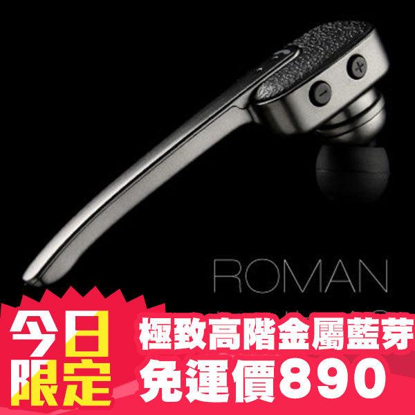 藍芽耳機 商務藍芽耳機 商務耳機 單耳 A2DP 一對二 保證書【BF0006】樂邁金屬質感 4.0