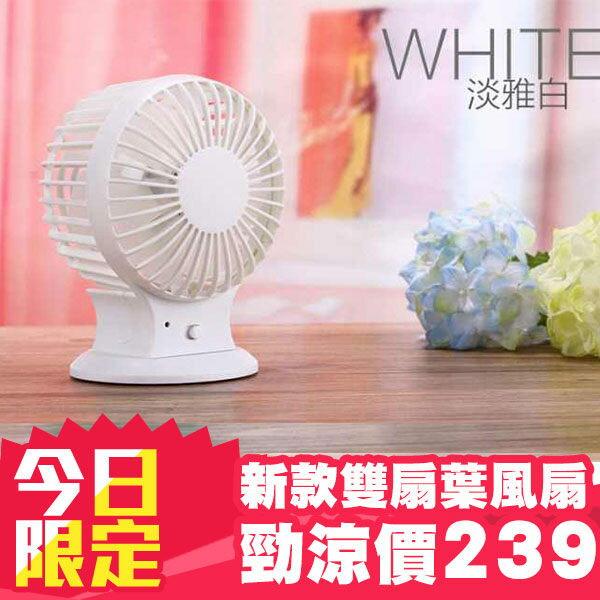 USB風扇 雙扇風葉 手持風扇 小電扇 隨身扇 電腦扇【BE0008】超強勁涼充電