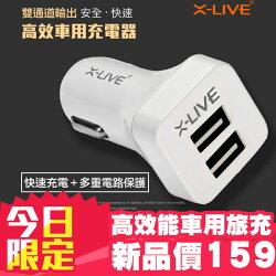 車用充電器 旅充 車充 點煙器 USB 充電 雙孔高速【AA0012】高效能 X-LIVE