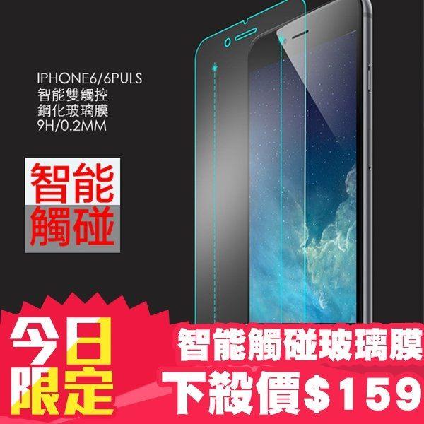 智能剛化玻璃膜 按鍵返回選單雙觸控魔指Magic Touch 【CB0014】iPhone 6 6S