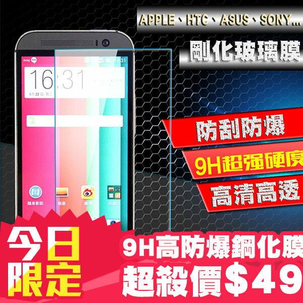 9H 鋼化玻璃膜 iPhone 6 PLUS I5 M4 Z4 【CB0002】C3 T3 T2 Z3 mini M9 M8 M7 816