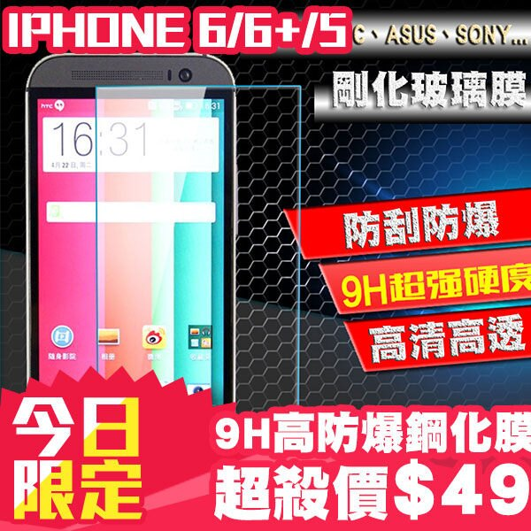 9H 鋼化玻璃膜 APPLE iPhone 6 PLUS【CB0002】 I5s M4 Z4 C3 T3 T2 Z3 mini M9 M8 M7 816