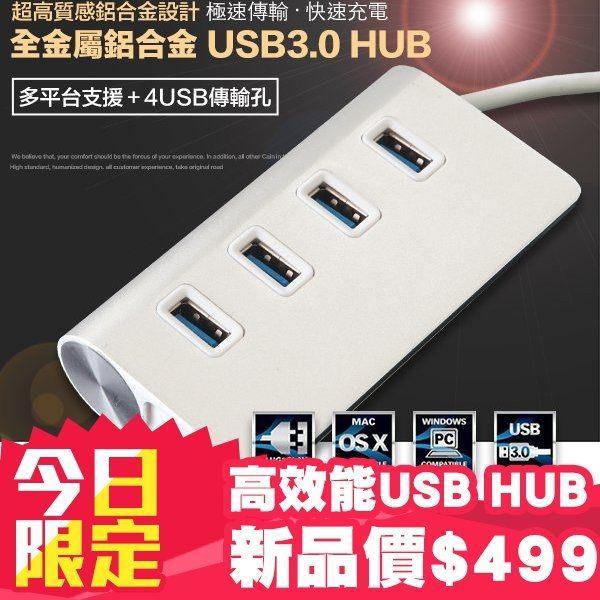 USB充電器 旅充 手機充電器 USB集線器高速四孔  【FA0041】USB 3.0 Hub全金屬 鋁合金
