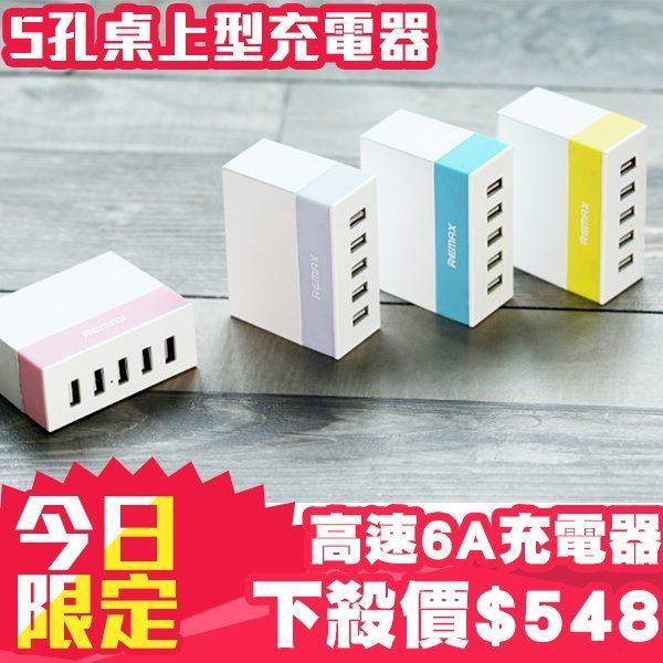 充電器 旅充 分享型 充電頭 多功能充電器【AA0044】桌上型 高速 6A 5孔 USB
