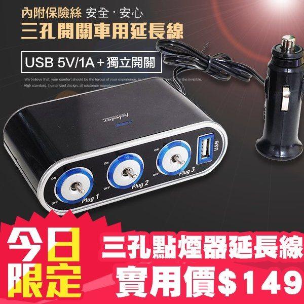 USB充 車用充電 三孔充電 點煙器 車充 ~AC0015~車用延長線 旅充