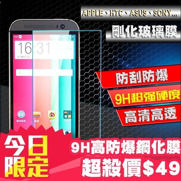 9H 鋼化玻璃膜 APPLE iPhone 6s 6s plus 【CB0002】小米 紅米note 小米4i 米3 米2 小米note