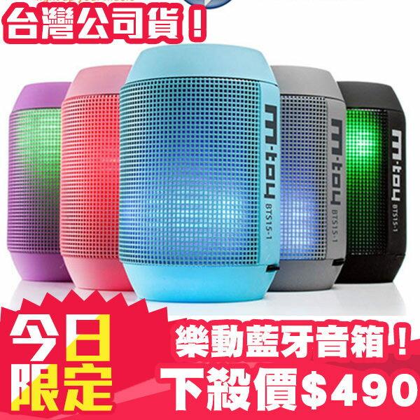 藍芽喇叭 藍芽音箱 手機音箱 帶麥 多色繽紛燈 可通話 手機音響 小鋼炮【AE0010】無線免提