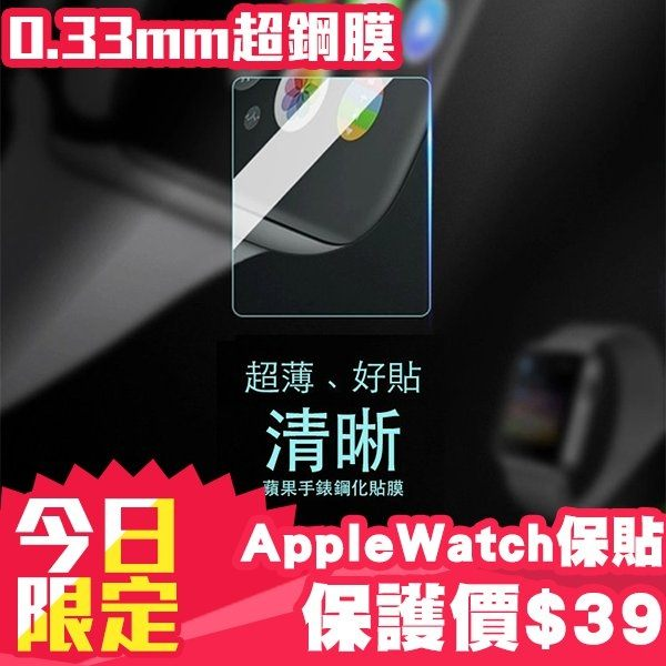 蘋果手錶保護貼手錶保護鏡 保護膜 鋼化玻璃膜 Apple Watch【CA0039】9H 0.33mm 超鋼
