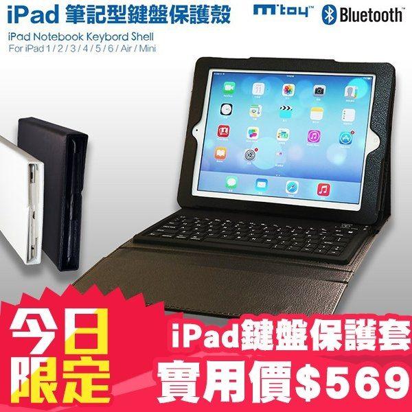 平板鍵盤保護套 無線鍵盤套 筆電皮革 Notebook【DB0016】iPad 2/3/4/5/6/mini/Air