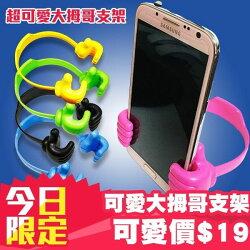 手機支架 手機架 手機座 【AD0022】超可愛大拇哥平板電腦支座 手機夾