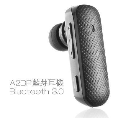 商務藍牙耳機 高音質藍芽耳機 藍芽耳機~BF0014~支援A2DP、MP3播放 HTC S
