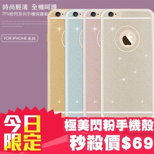 手機全覆蓋保護殼 手機殼 保護框 背殼【DA0140】極閃 超美 粉閃 TPU iPhone 6s 6 plus i5s i6s