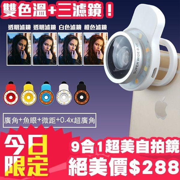 手機鏡頭 夾式鏡頭 補光燈鏡頭 美肌美顏自拍 超廣角0.4x【BB0010】華 9in1